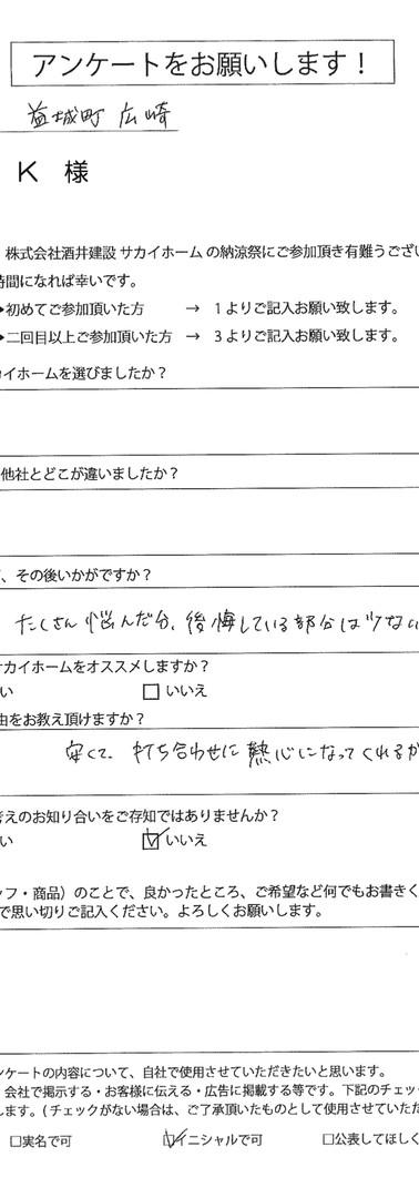 19.納涼祭アンケート_4.jpg