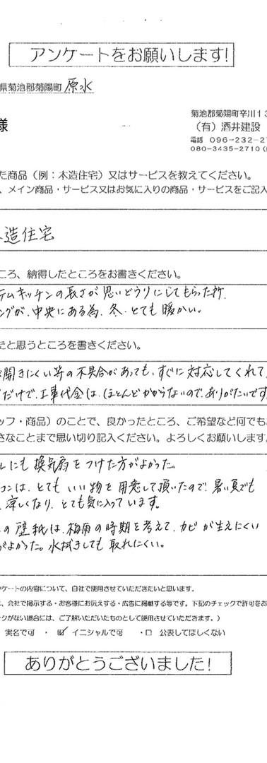 アンケート_115.jpg