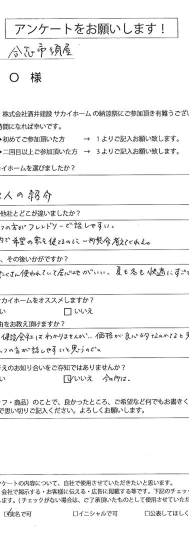 19.納涼祭アンケート_5.jpg