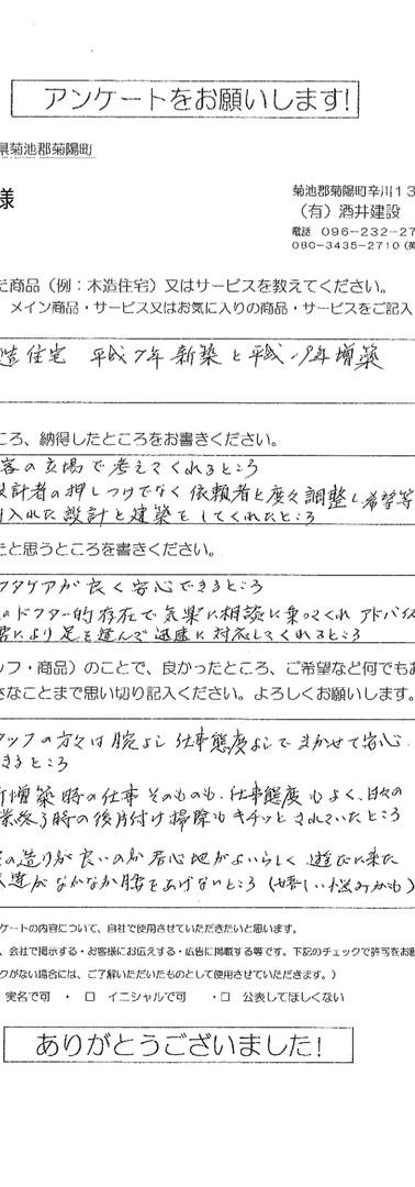 アンケート_114.jpg