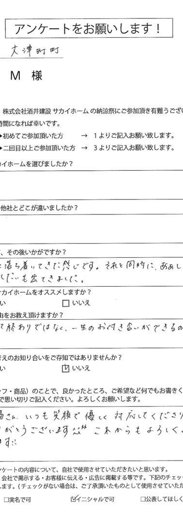 19.納涼祭アンケート_16.jpg
