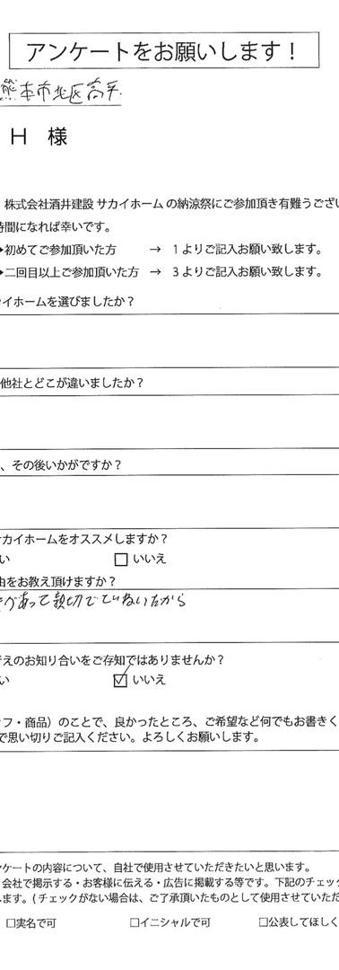 19.納涼祭アンケート_2.jpg