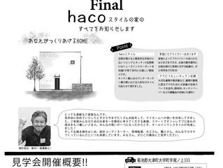 hacoスタイル住宅完成見学会開催!!