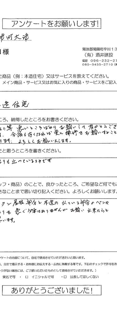 アンケート_110.jpg