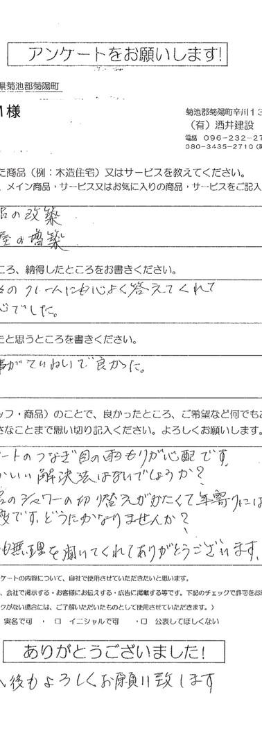 アンケート_109.jpg