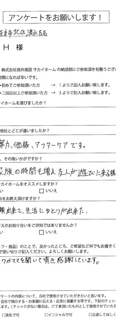 19.納涼祭アンケート_9.jpg