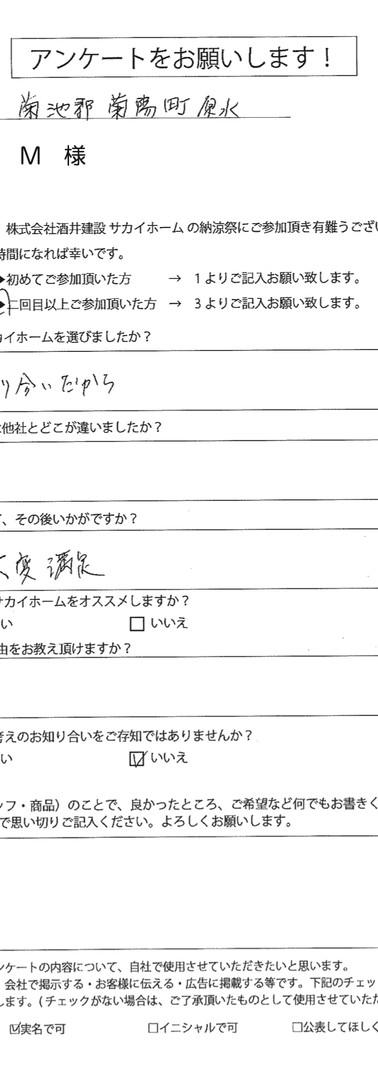 19.納涼祭アンケート_12.jpg