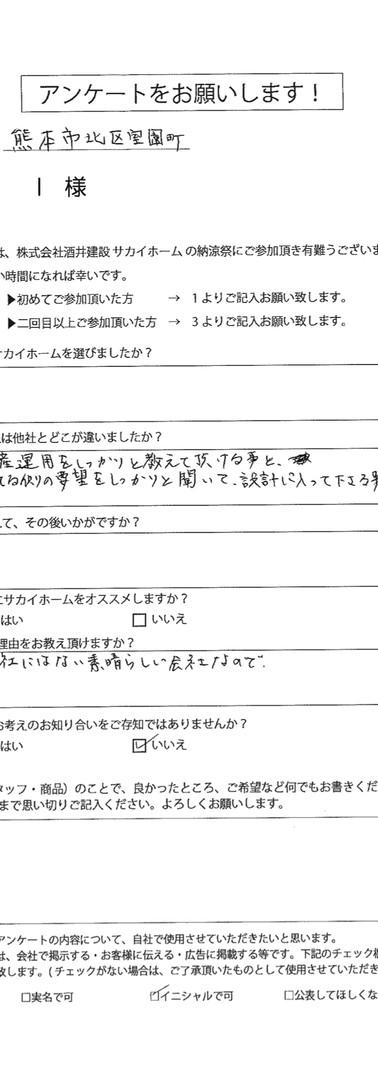 19納涼祭アンケート_14.jpg