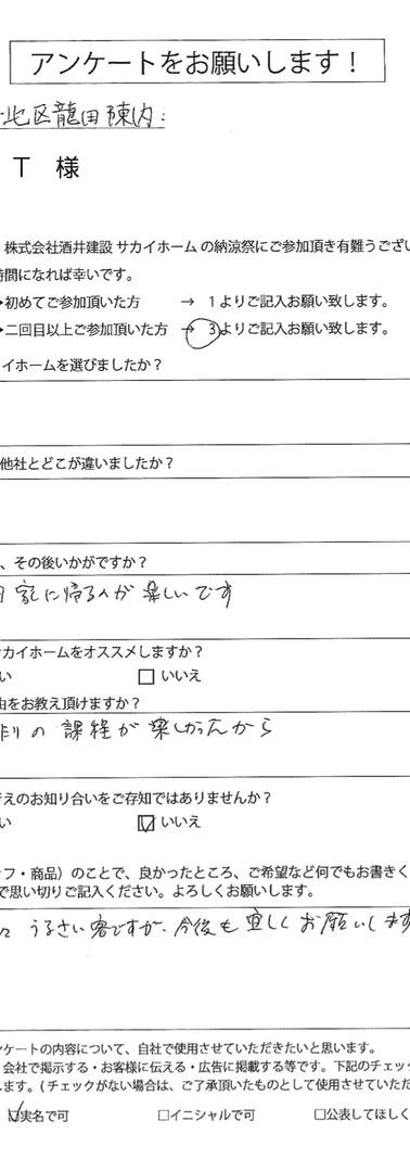 19.納涼祭アンケート_ 7.jpg