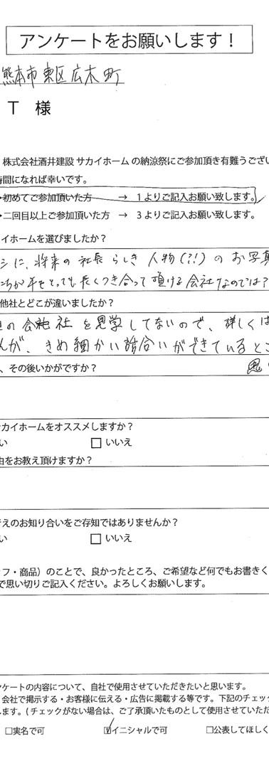 19.納涼祭アンケート_1.jpg