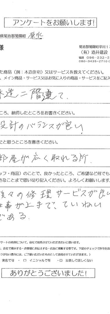 アンケート_116.jpg