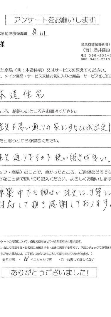 アンケート_107.jpg