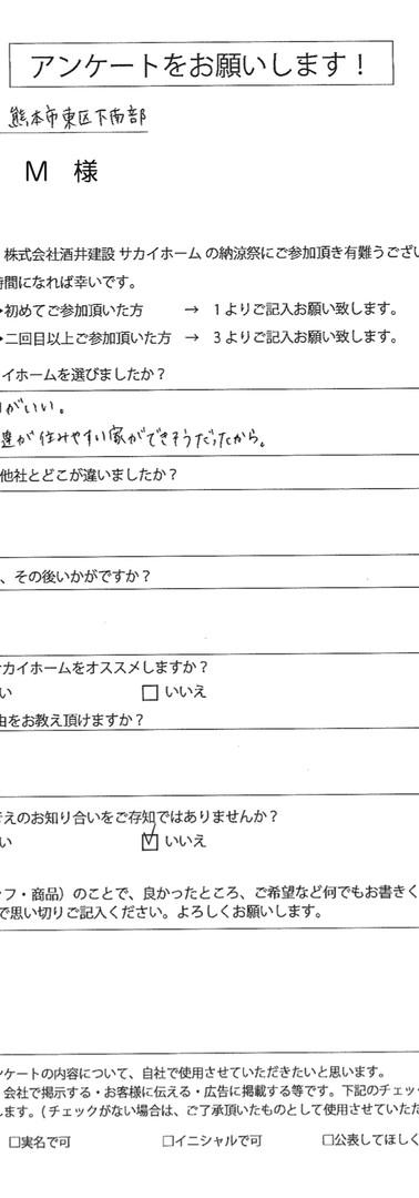 19.納涼祭アンケート_17.jpg