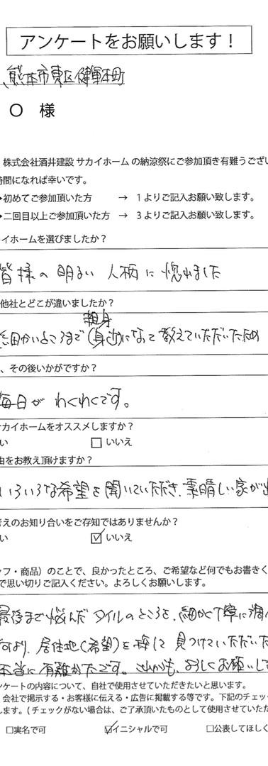 19.納涼祭アンケート_11.jpg