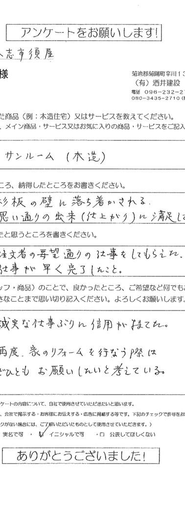 アンケート_106.jpg