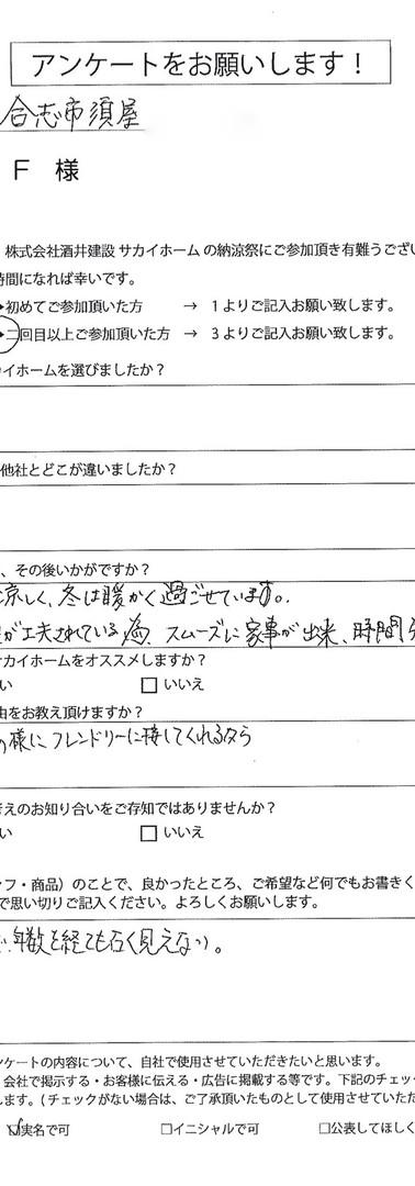 19.納涼祭アンケート_3.jpeg