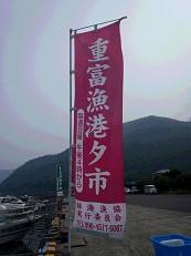 重富漁港夕市 (鹿児島県漁業協同組合錦海支所)