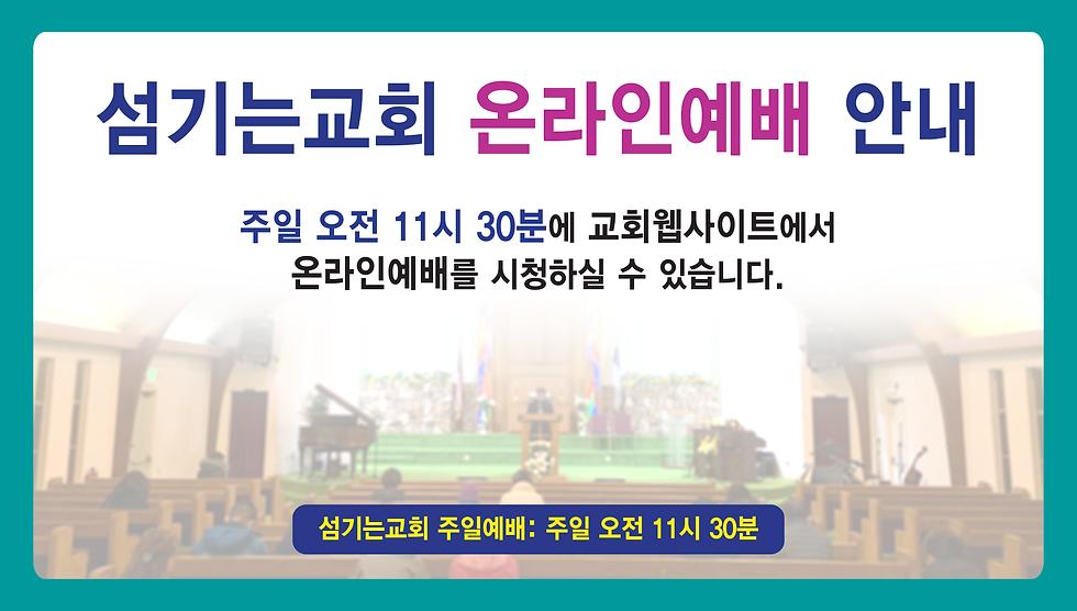 온라인예배재전환_2021_002.png