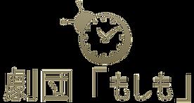 劇団「もしも」ロゴ