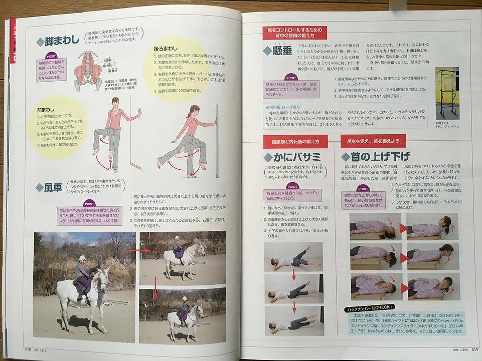 ULカラダ改造2.jpg