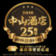 中山酒店2018_timetable-05 2.jpg