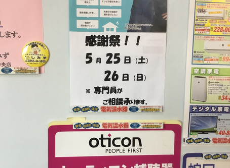 アトム電器浅口中央店に補聴器専門員来店 ぜひこの機会に測定アドバイスを受けて みませんか???