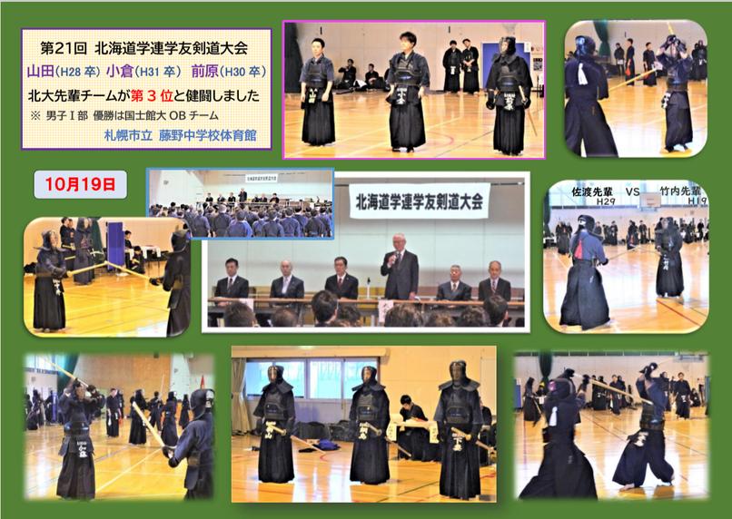 OBページ 道学連大会.png