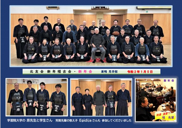 新年稽古会 東京.png