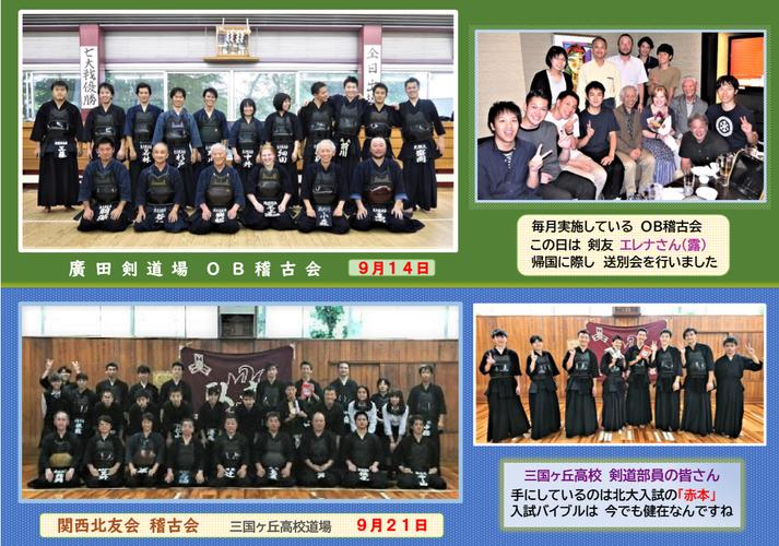 関西北友会.png