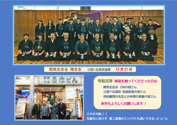 201912関西北友会.png