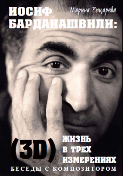bardanashvili.jpg