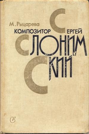 1991-Ritzarev-MArina.jpg