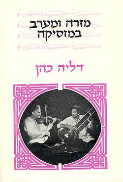 1986-Cohen-Dalia.jpg