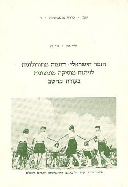 1977-Cohen-Dalia.jpg