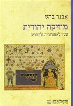 2011-Avner Bahat.jpg
