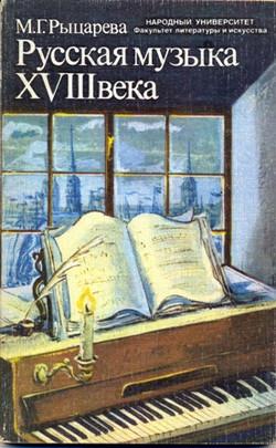 1987-Ritzarev-Marina.jpg