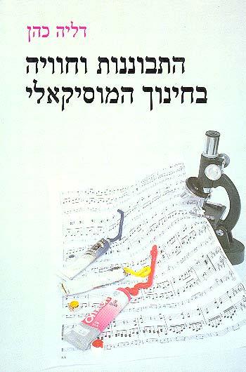 1991-Cohen-Dalia.jpg