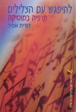 1999-Amir-Dorit.jpg