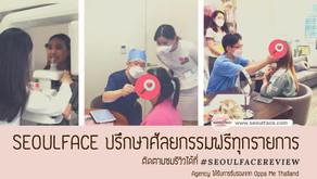 SeoulFace ผู้เชี่ยวชาญศัลยกรรมเกาหลี