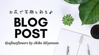 blog バナー (2).png