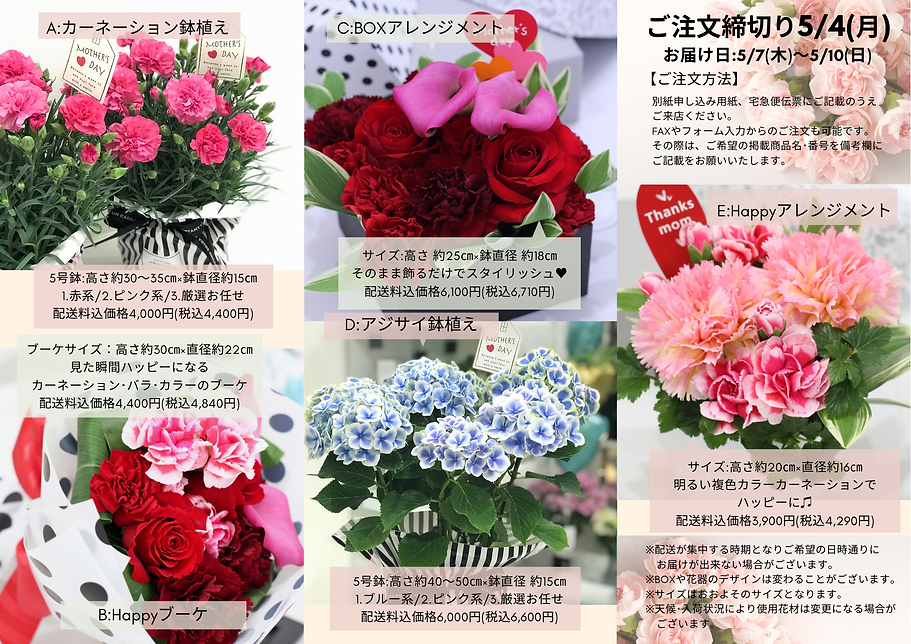Mother's day2020印刷.png