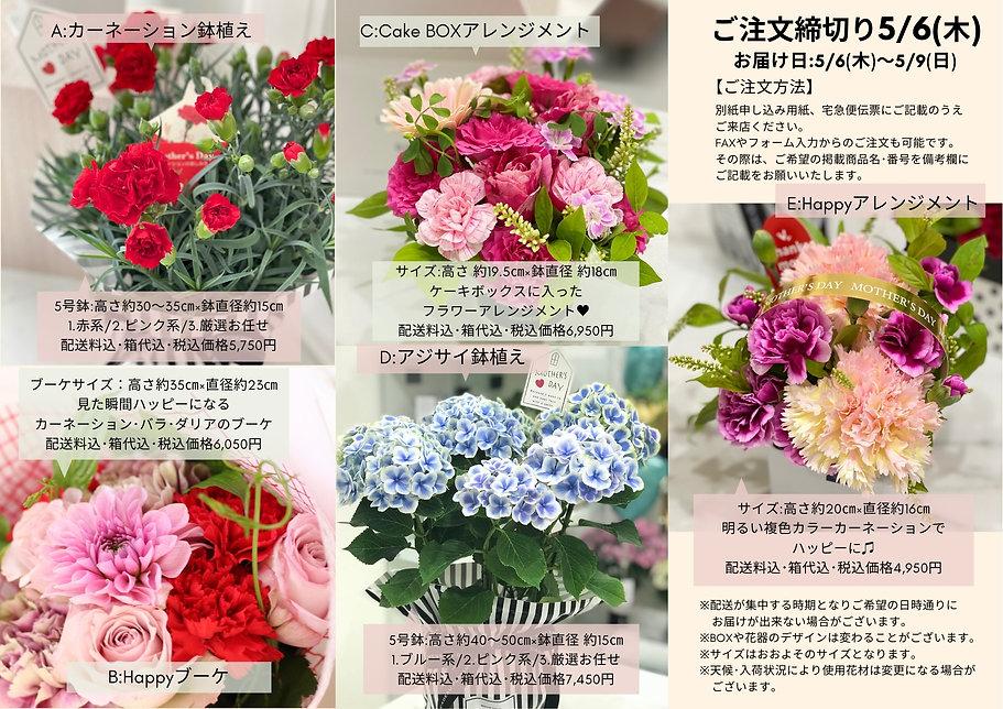 Mother's day2021印刷 (1).jpg