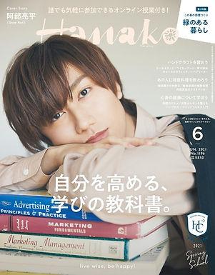 雑誌「Hanako 」2021年6月号掲載