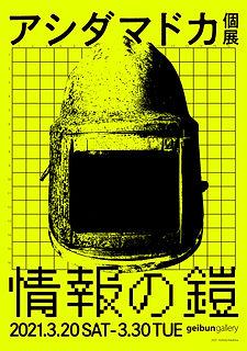 芦田展_s.jpg
