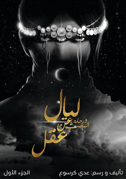 Layal book 1 FINAL cover - FRONT ai.jpg