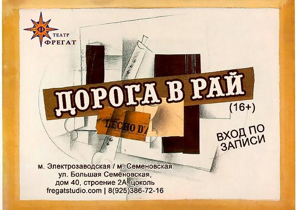 Дорога-в-рай-афиша(no-date)(web).jpg