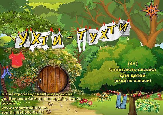 афиша-УхтиТухти_1.jpg