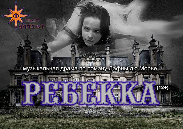 Ребекка_АФИША(web).jpg