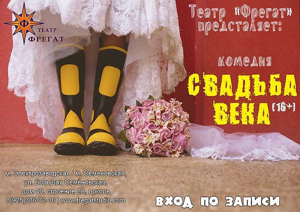 Свадьба-Века-Афиша3_1.jpg