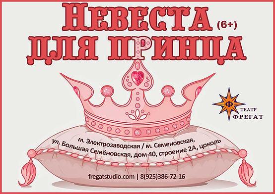 Невеста-для-принца-Афиша_1.jpg